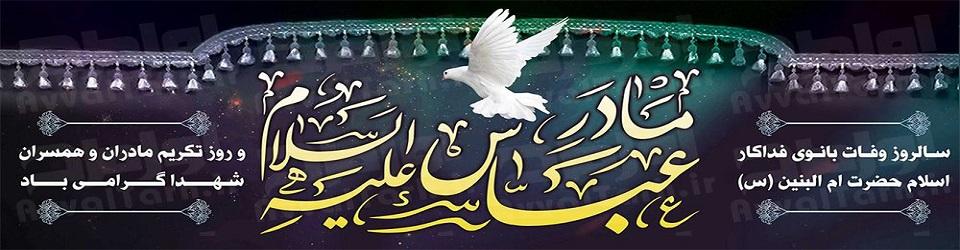 shahadat-omm-al-banin-2
